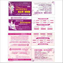 威客服务:[27172] 医疗宣传纸巾设计
