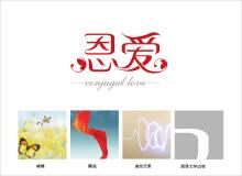 恩爱被芯品牌logo设计欣赏