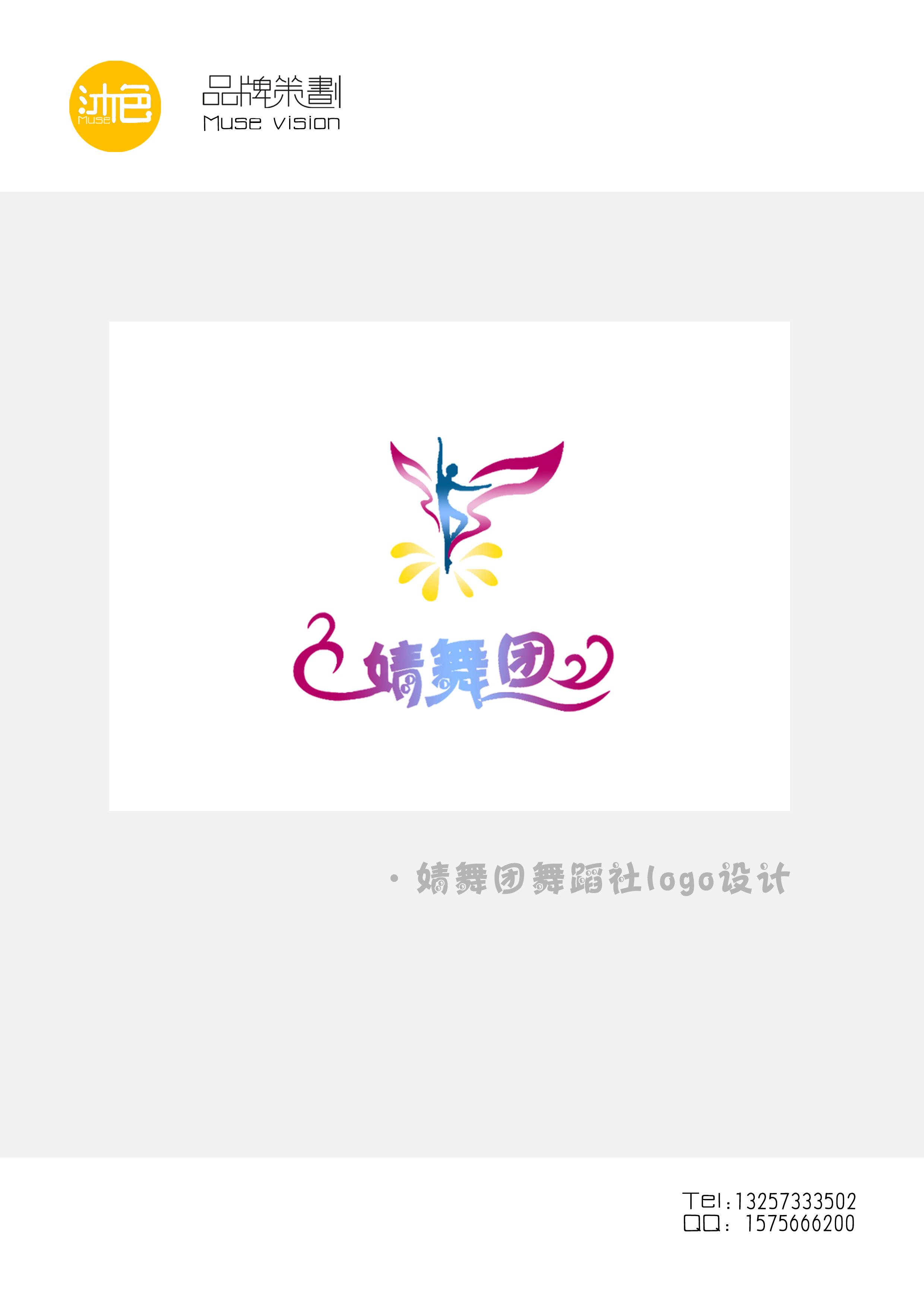 婧舞团舞蹈社logo设计