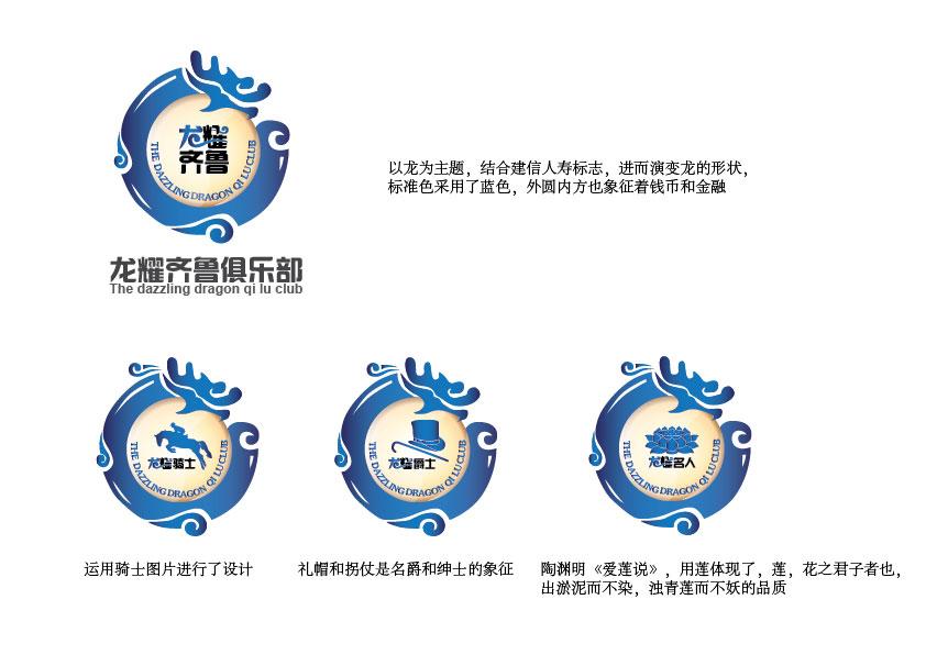 龙耀齐鲁 精英俱乐部会徽等标识设计图片