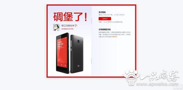 小米手机抢购攻略 抢红米手机的经验分享
