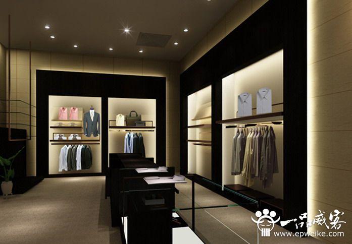服装店现在可以说是到处都是,市场大竞争也大,所以一个服装店要想能够赢得市场就必须要在设计装修上下功夫,只有好的服装店设计装修才能够吸引更多人的注意。下面就一品威客网来谈谈男装店时装店面装修设计应该怎么做好。 1、男装品牌定位。 不同的品牌定位都是不一样的,商品展示的方式自然不一样,对于装修的要求也有区别。如果是靠跑量来赚取利润的大众品牌,就会常用到桌面展示,整齐摆放许多服装,这会给顾客以淘货的感觉所以,这类大众型的服装店在装修时需要做出足够的桌面。格子式的货架也常运用到,就像优衣库里面有很多格子式的货架