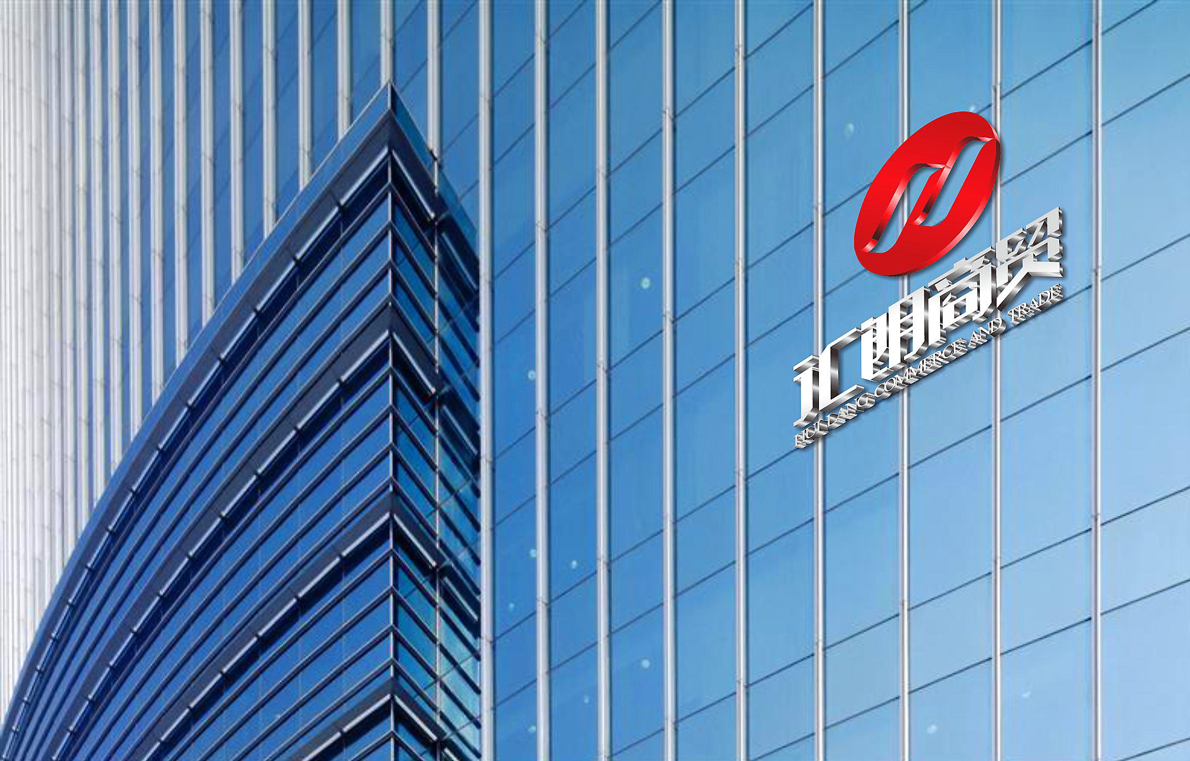 秦皇岛汇朗商贸有限公司的logo设计