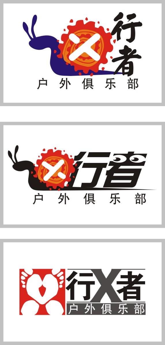 行者户外俱乐部的logo设计