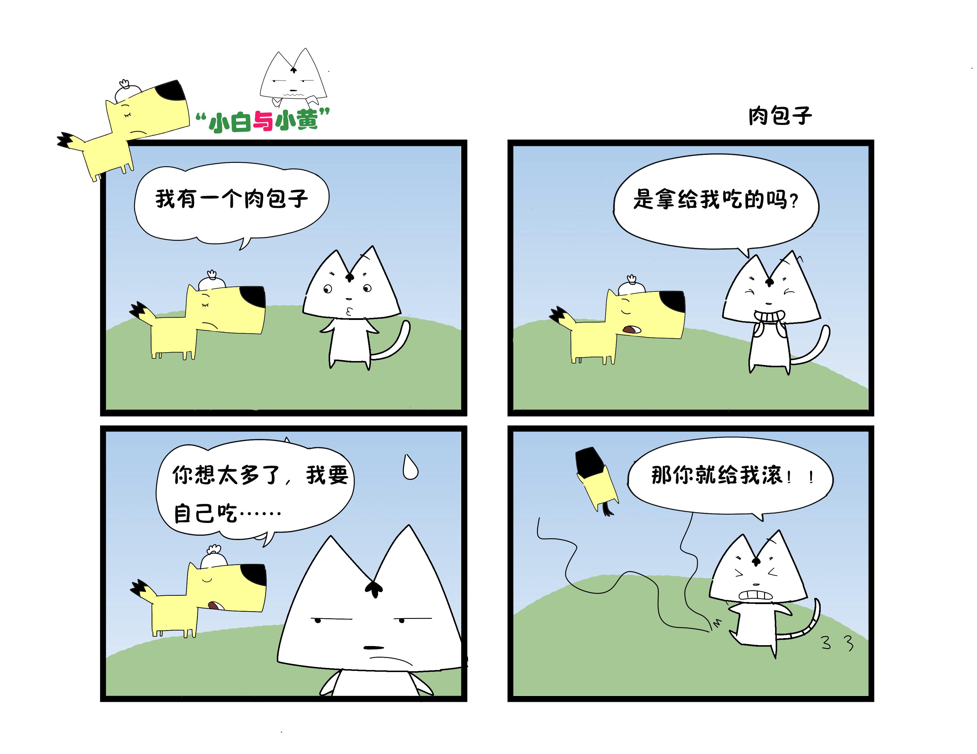 征集四格漫画作品