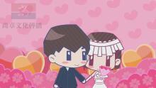 威客服务:[27889] 婚礼动画制作