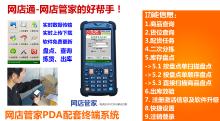 威客服务:[27926] 网店通PDA系统——网店管家配套专用手持数据采集器软件