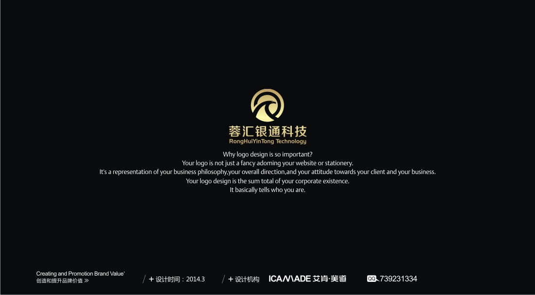 公司名字logo设计【参与时间从前到后间】