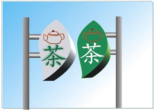 征集茶叶店logo,灯箱背景图,宣传海报的设计