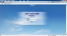 云际OA协同办公系统-云端版