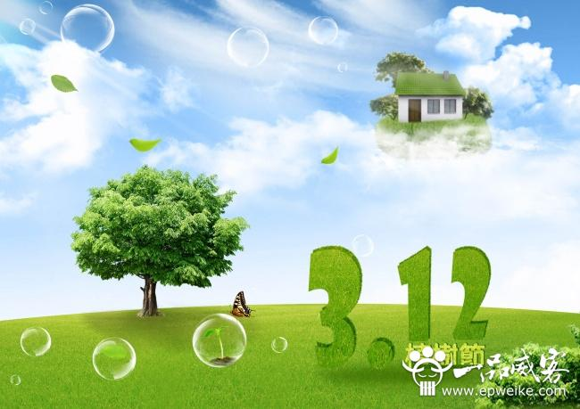 大学生植树节宣传活动策划 大学生植树节活动策划方案