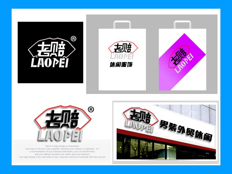 休闲服装店logo设计