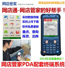 网店通 网店管家的好帮手 网店管家专用PDA软件