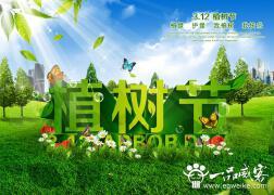 幼儿园植树节教育活动策划 幼儿园植树节活动策划案