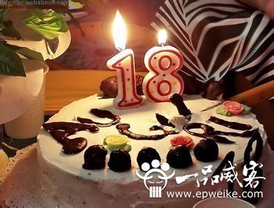 十八岁生日祝福�_18岁生日祝福语有哪些 18岁生日祝福语大全