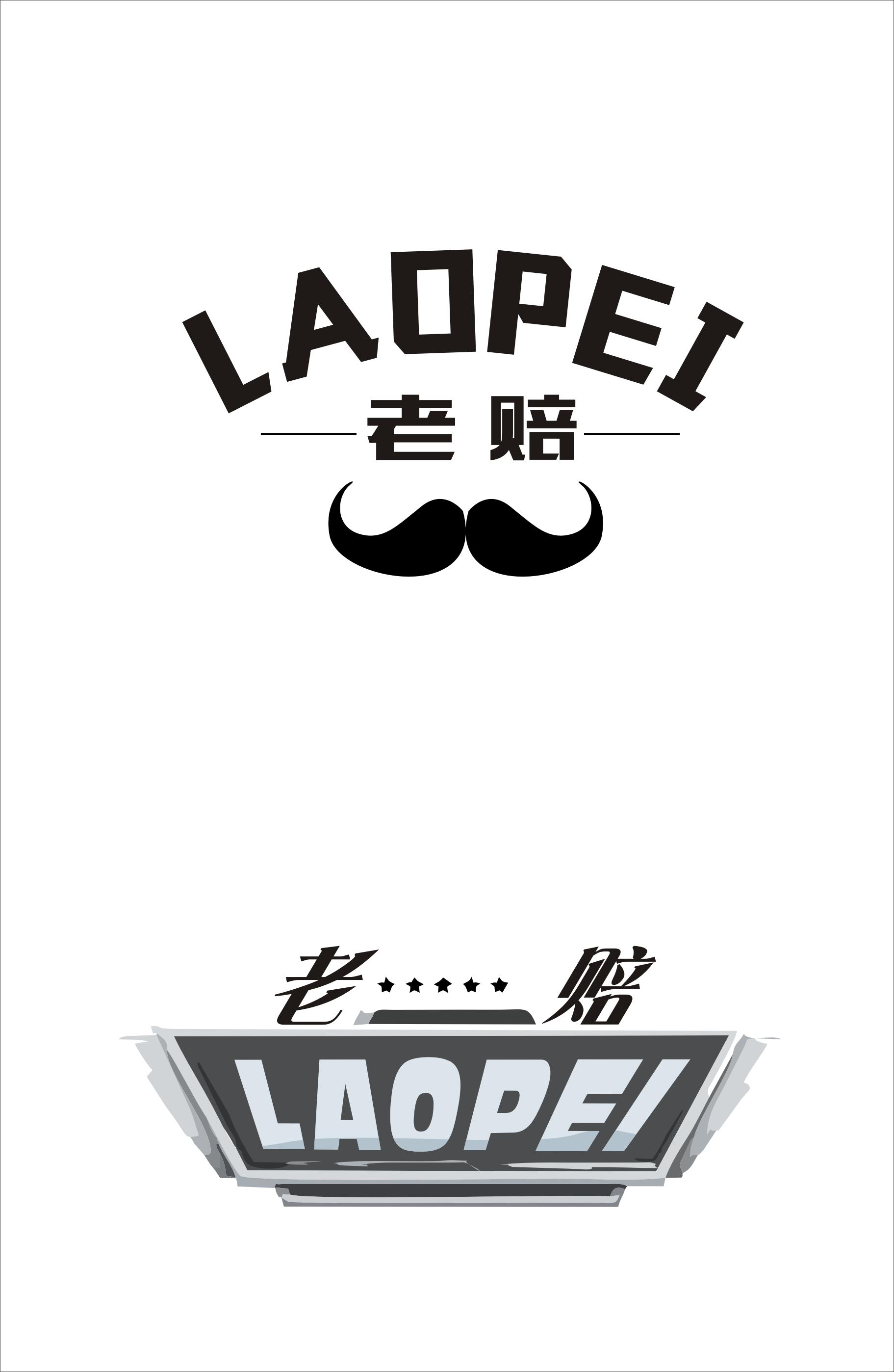 休闲服装店logo设计_勤能补拙624_logo设计_1019435