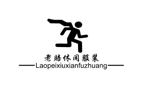 休闲服装店logo设计_logo设计_商标/vi设计_一品威客