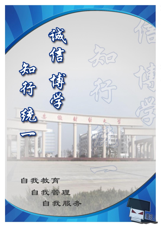安徽财经大学工作证图片