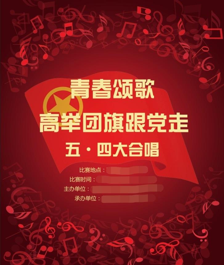 五四大合唱校园海报
