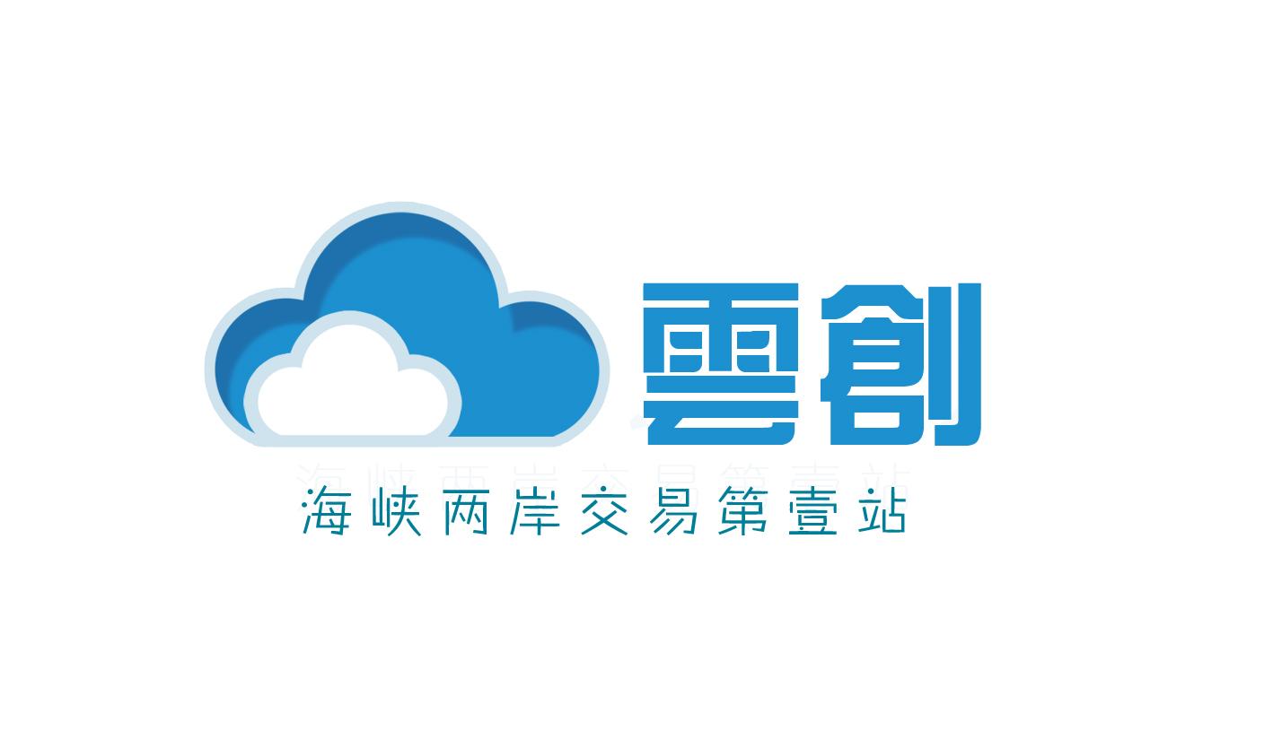 海峡两岸云创平台logo设计方案征集