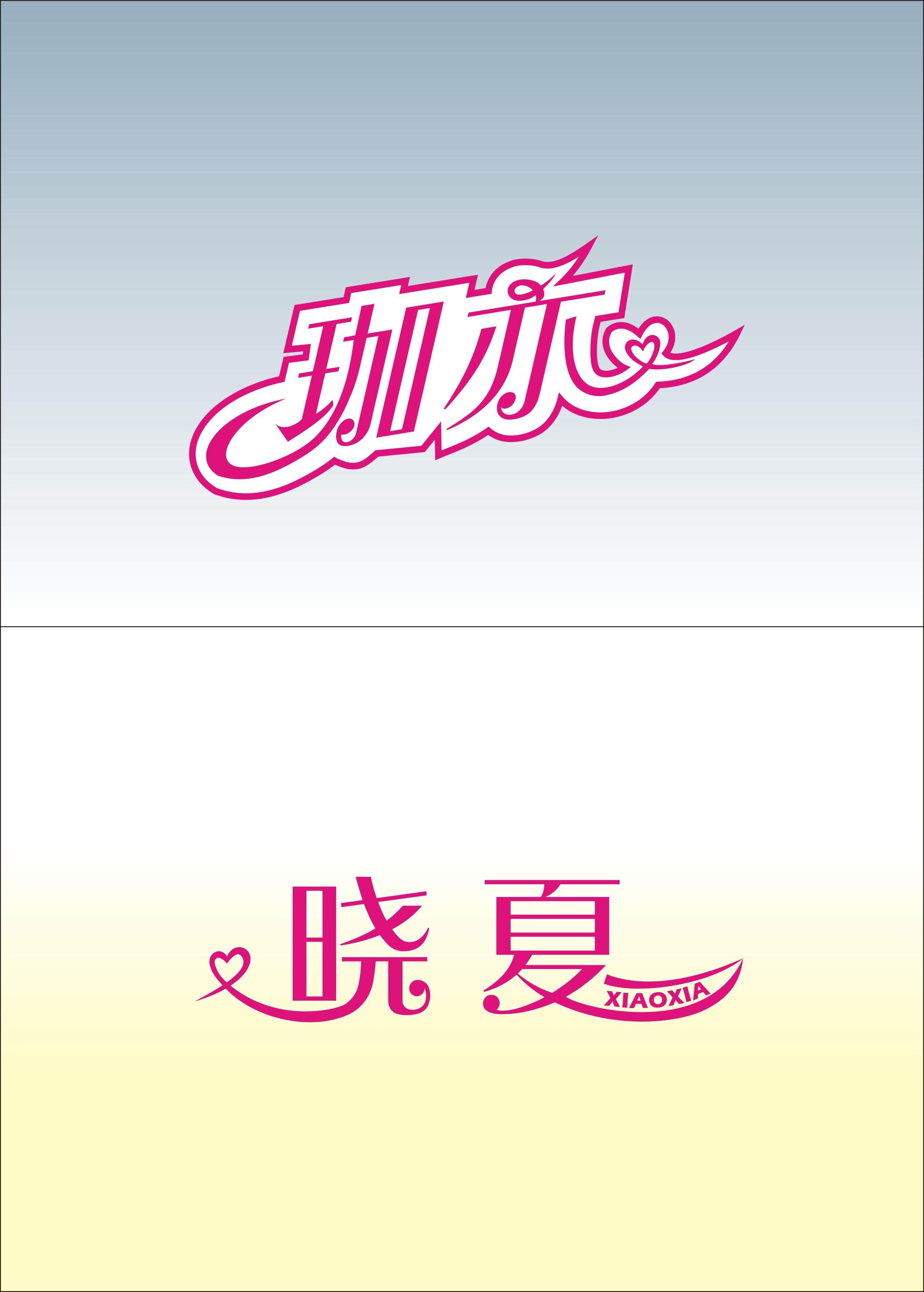 给名字设计logo或者艺术字