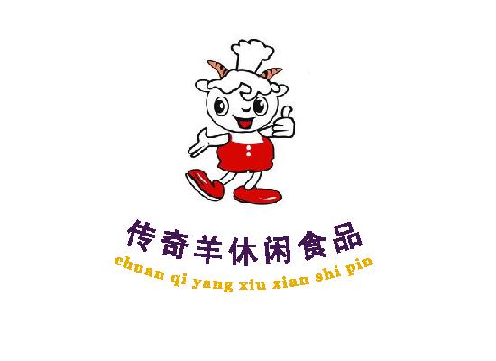 传奇羊休闲食品logo设计