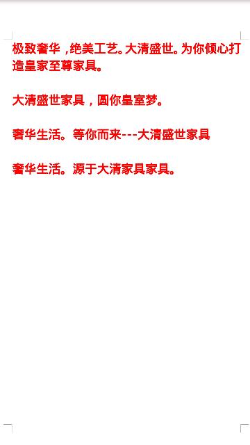 """经营""""古典中式""""红木家具的品牌广告语征集"""