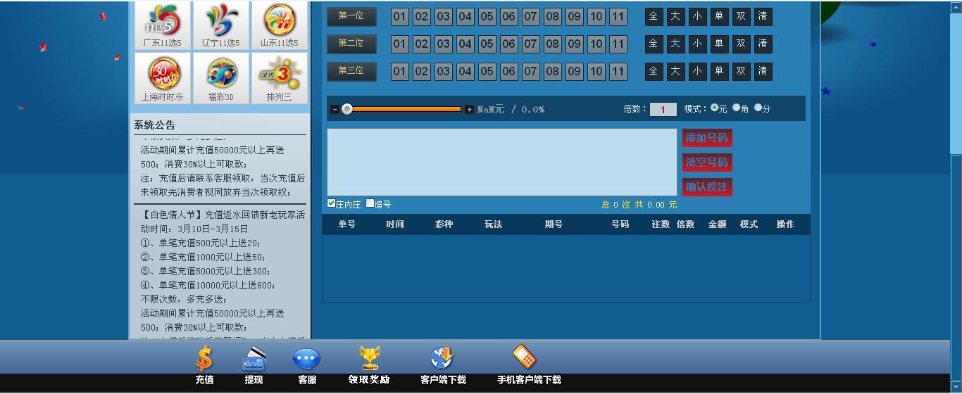 玩时时彩最好的网站_时时彩网站制作 时时彩网站架设 时时彩源码