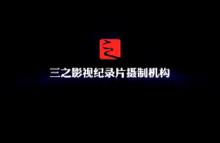 威客服务:[28678] 专题片制作
