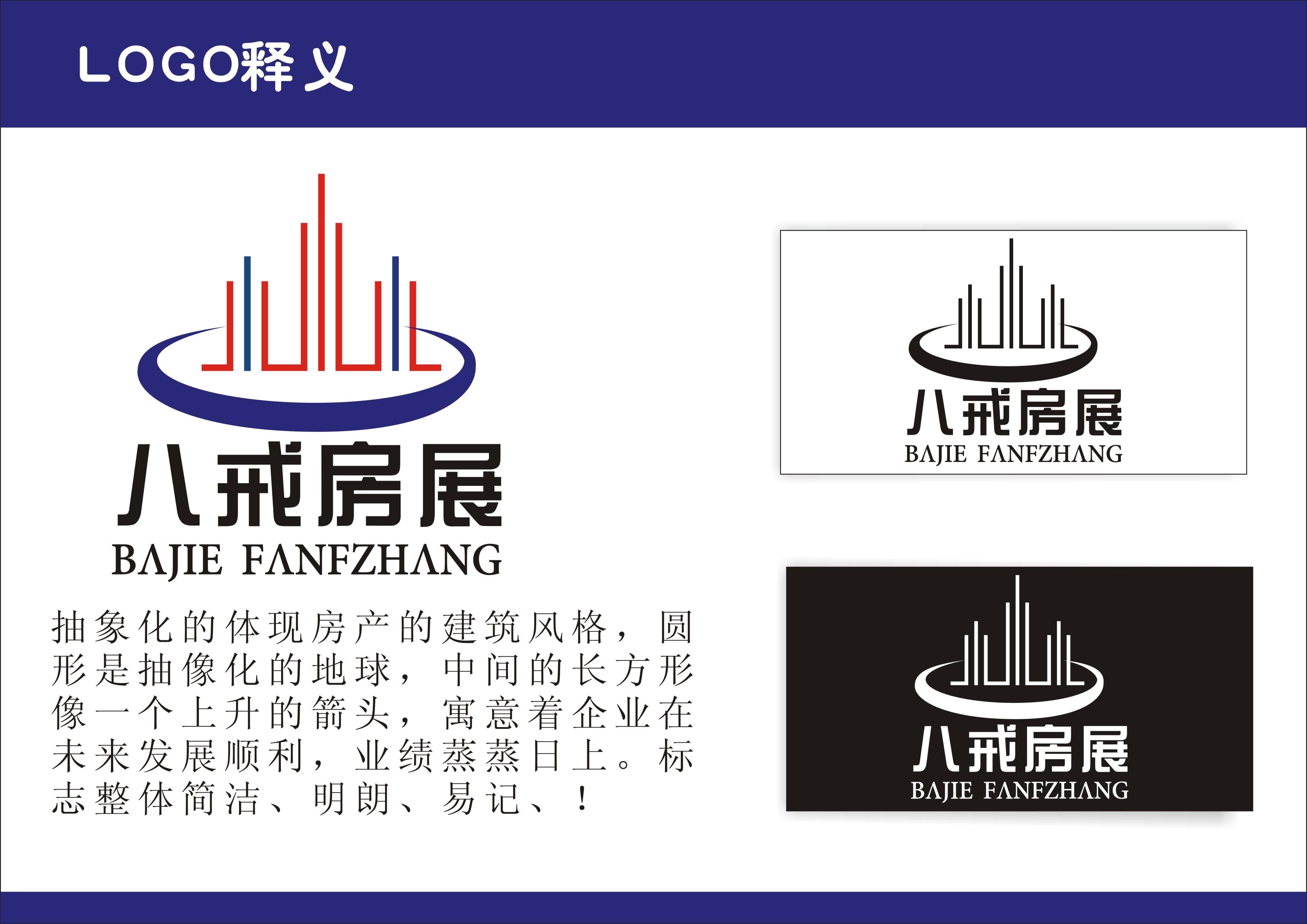 某房展企业logo设计