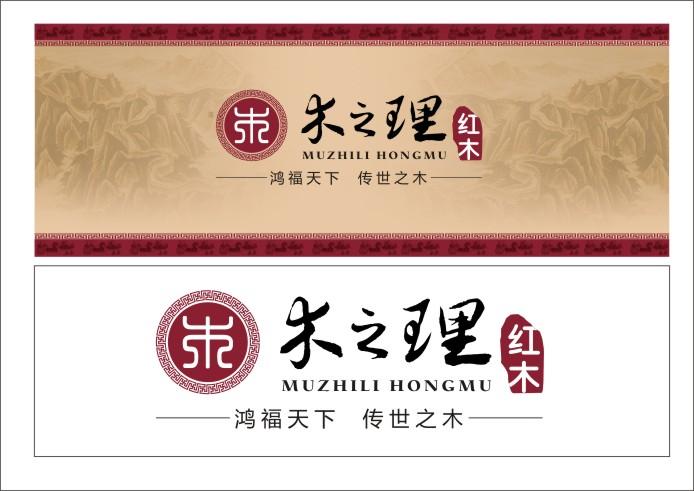红木家具logo,名片设计