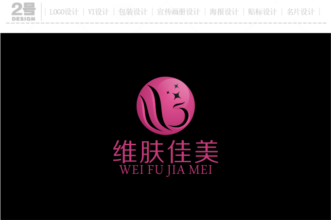 设计美容院形象logo