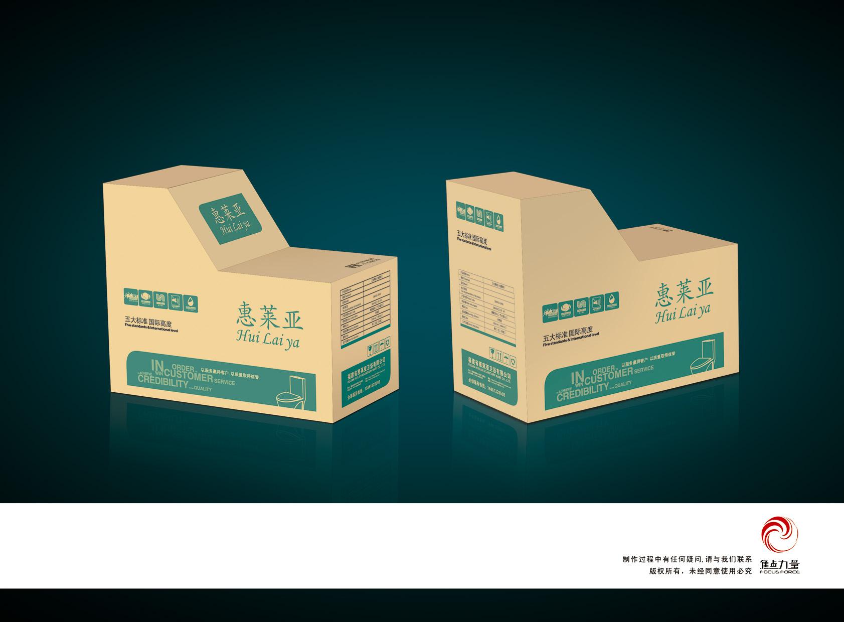 产品包装纸箱设计_包装设计