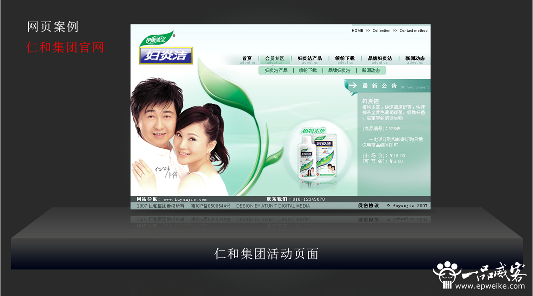 北京网页美工设计色彩及字体的搭配选择 北京网页美工图片