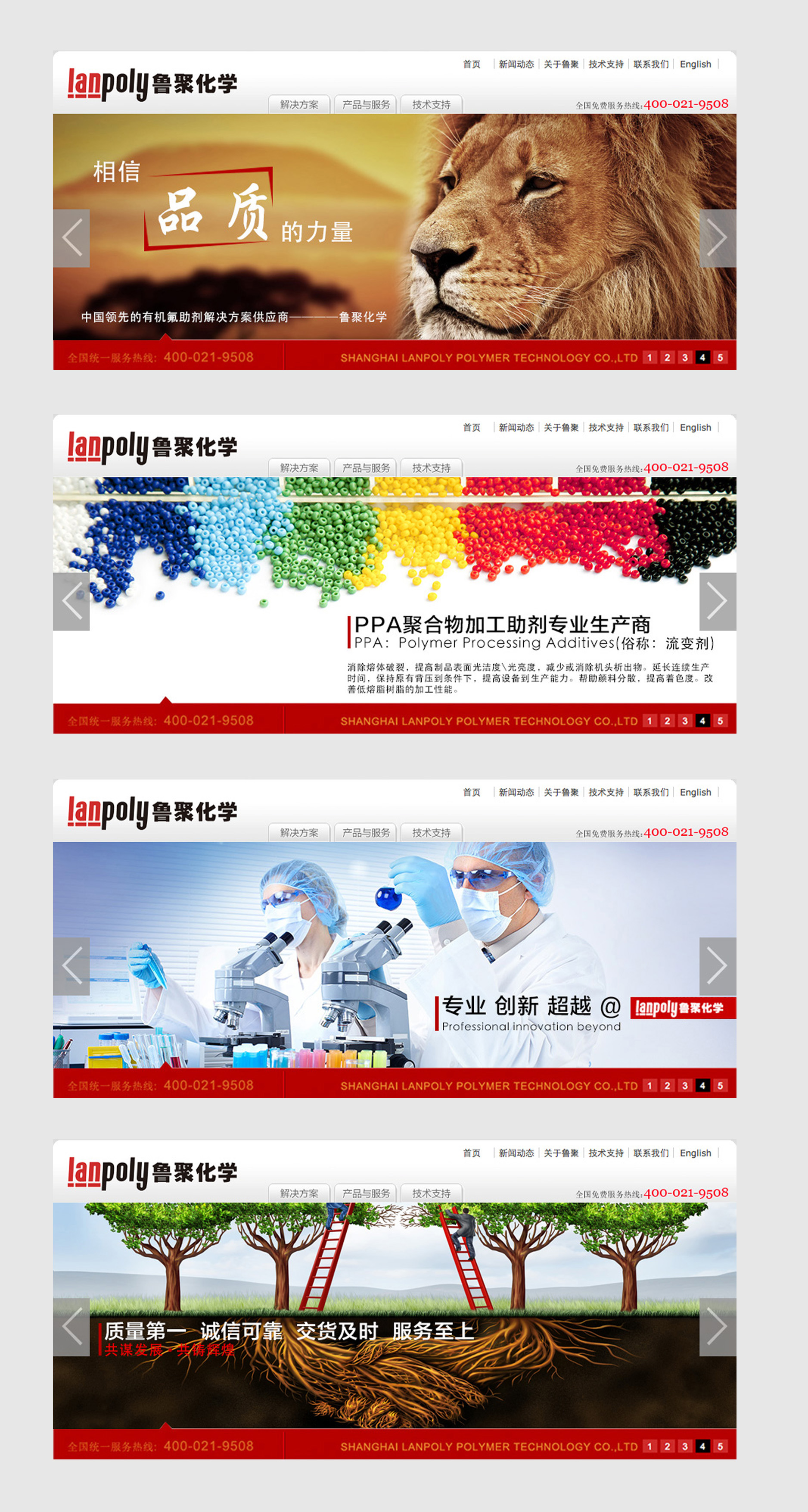 网站首页宣传海报轮播图设计