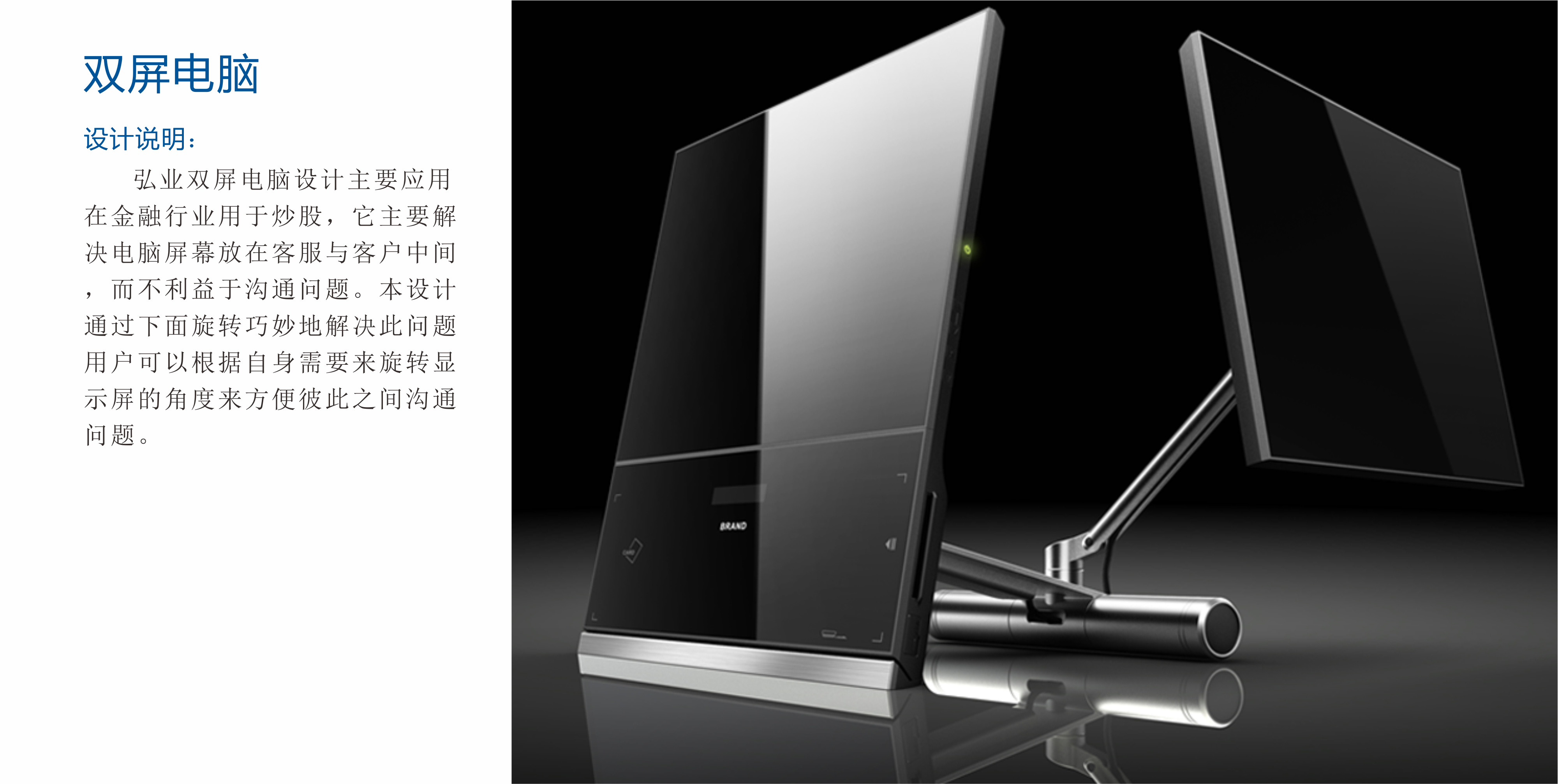 弘业双屏电脑设计