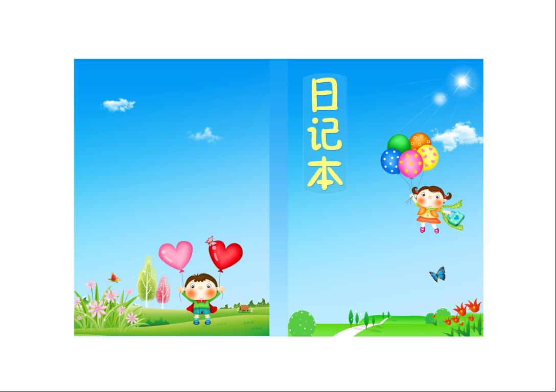 小学生日记本封面设计