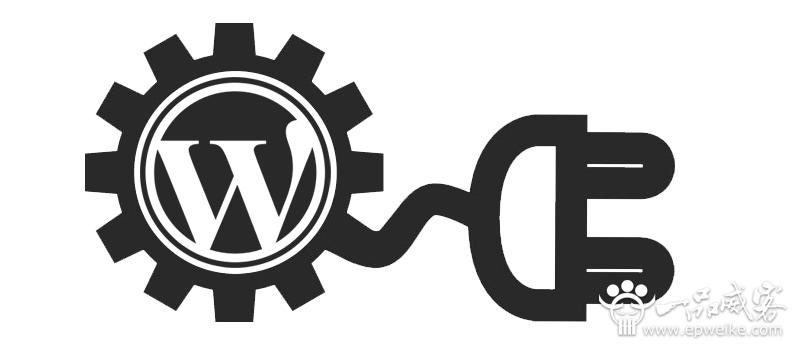 如何解决WordPress插件开发问题 常见的WordPress插件开发问题