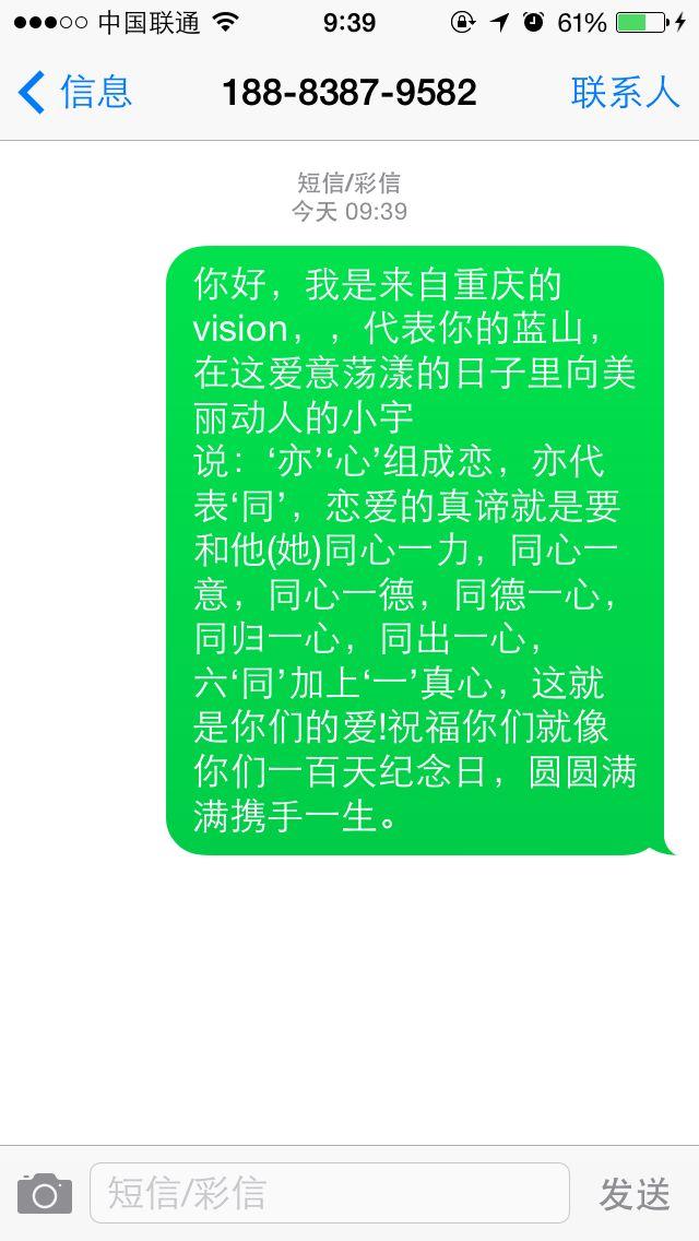 祝福短信截图1.png