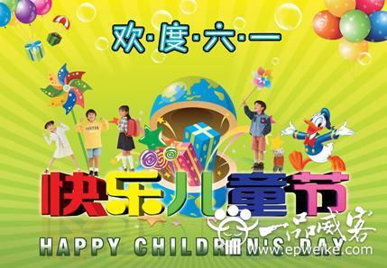 六一儿童节促销广告语案例 经典的六一促销广告语参考图片