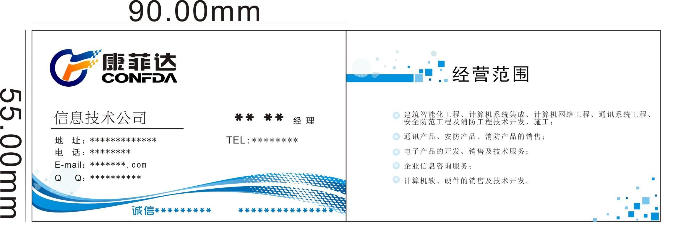 信息技术公司-名片设计.jpg(511.93k)