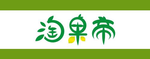 水果店logo图片素材