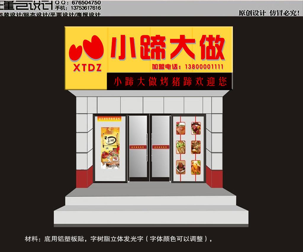 烤猪蹄小店门头设计
