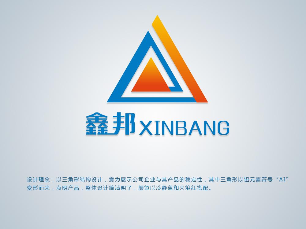 鑫邦铝业logo设计 logo设计