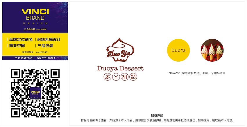 甜品店logo设计图片