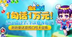 泡泡童话万元征集宣传口号