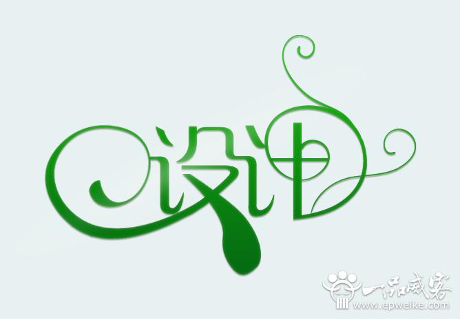 中文汉字字体设计风格 常用的中文字体设计制作