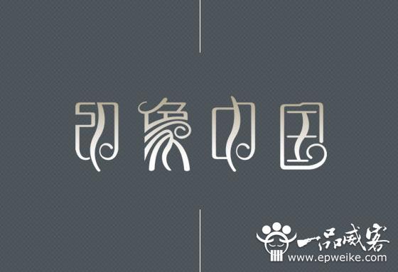 平面中文字体设计知识 中文字体设计制作详解