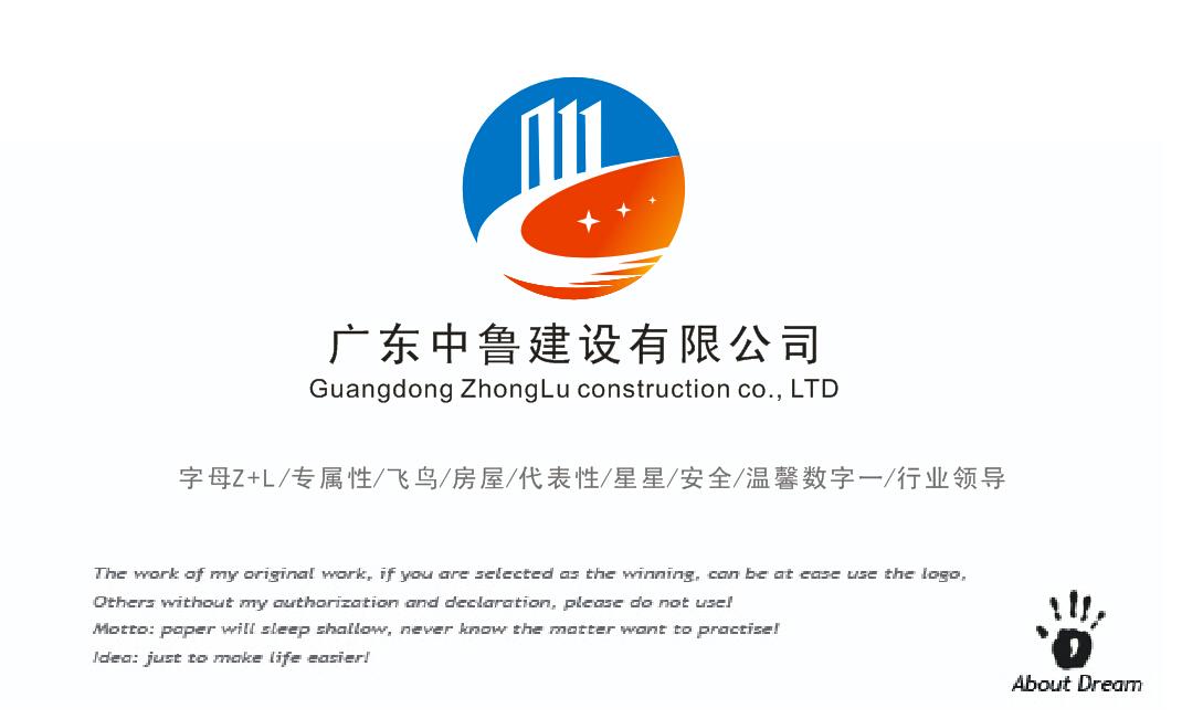 建筑企业logo及名片设计
