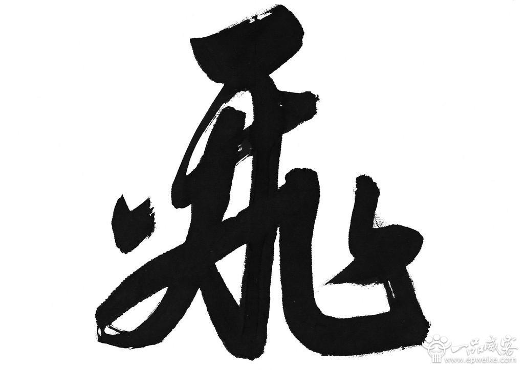 中国书法字体设计基本类型 中国书法字体设计制作